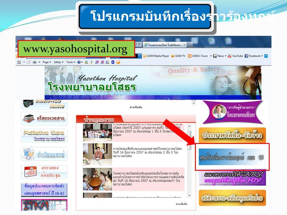โปรแกรมบันทึกเรื่องราวร้องทุกข์ www.yasohospital.org