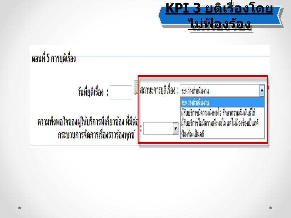 KPI 3 ยุติเรื่องโดย ไม่ฟ้องร้อง KPI 3 ยุติเรื่องโดย ไม่ฟ้องร้อง