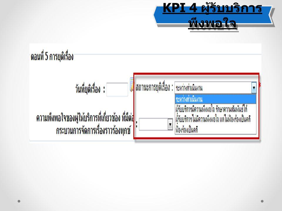 KPI 4 ผู้รับบริการ พึงพอใจ KPI 4 ผู้รับบริการ พึงพอใจ