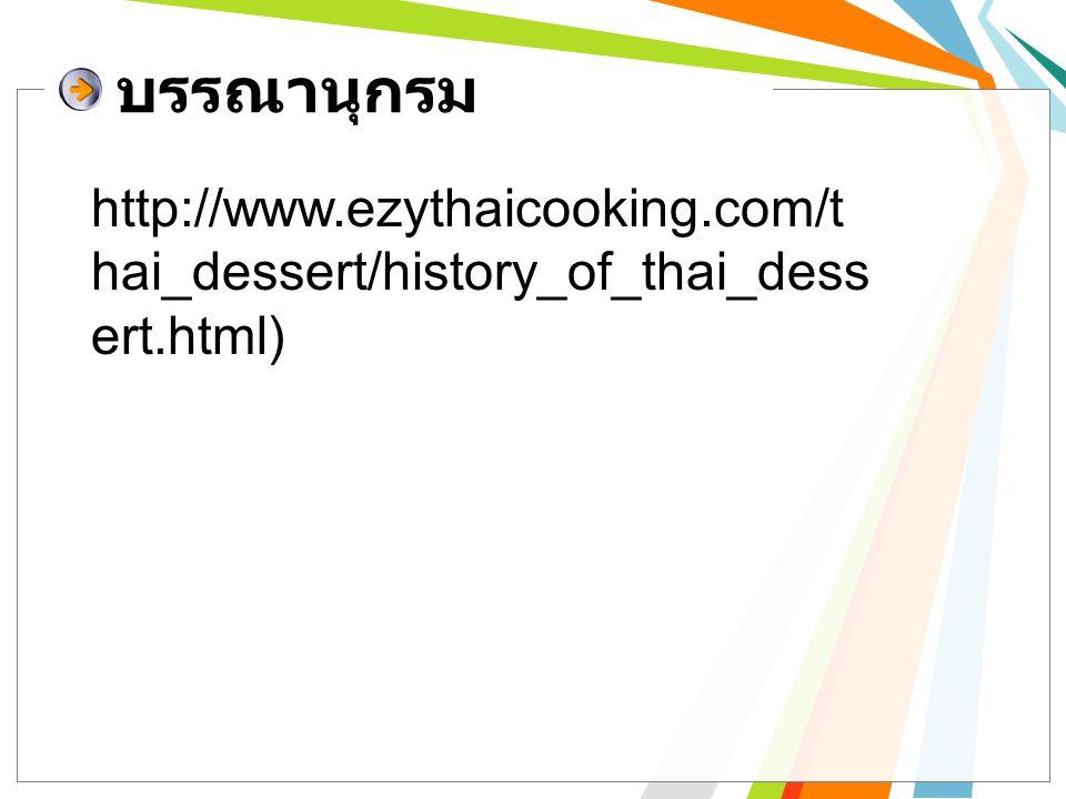 บรรณานุกรม http://www.ezythaicooking.com/t hai_dessert/history_of_thai_dess ert.html)