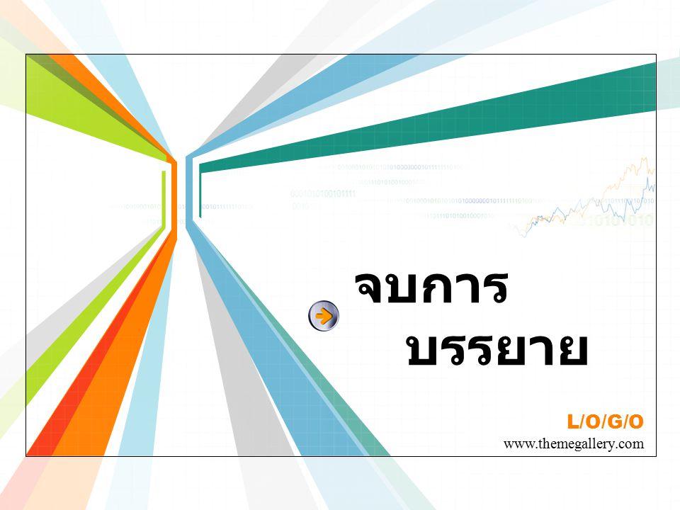L/O/G/O www.themegallery.com จบการ บรรยาย