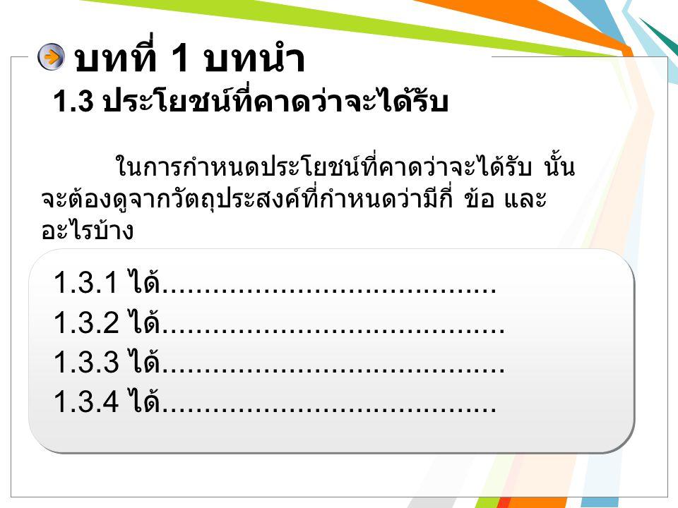 บทที่ 1 บทนำ 1.3.1 ได้ขนมหวานไทย และช่องทางการ จำหน่ายสินค้า 1.3.2 ได้ทราบถึงบัญชีรายรับ – รายจ่าย 1.3.3 ได้รายได้ระหว่างเรียน และฝึก ประสบการณ์จากการทำธุรกิจ 1.3.4 ได้รู้ความพึงพอใจของผู้บริโภคต่อสินค้า และบริการ 1.3 ประโยชน์ที่คาดว่าจะได้รับ ( ตัวอย่าง )