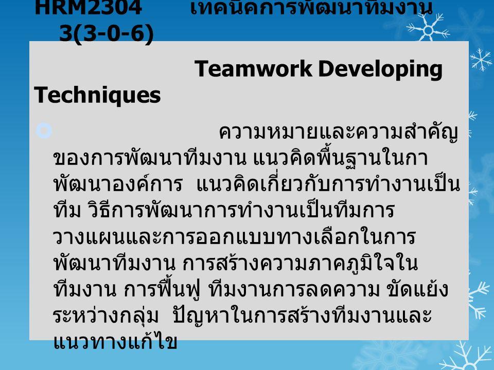 HRM2304 เทคนิคการพัฒนาทีมงาน 3(3-0-6) Teamwork Developing Techniques  ความหมายและความสำคัญ ของการพัฒนาทีมงาน แนวคิดพื้นฐานในกา พัฒนาองค์การ แนวคิดเกี