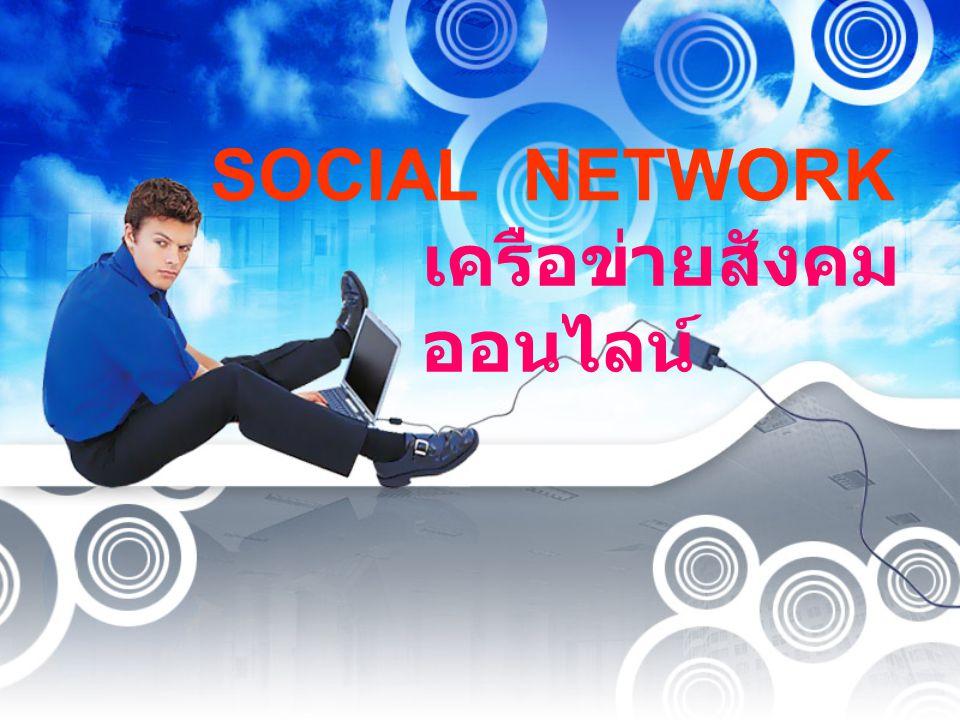 SOCIAL NETWORK เครือข่ายสังคม ออนไลน์