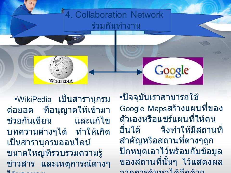 4. Collaboration Network ร่วมกันทำงาน WikiPedia เป็นสารานุกรม ต่อยอด ที่อนุญาตให้เข้ามา ช่วยกันเขียน และแก้ไข บทความต่างๆได้ ทำให้เกิด เป็นสารานุกรมออ
