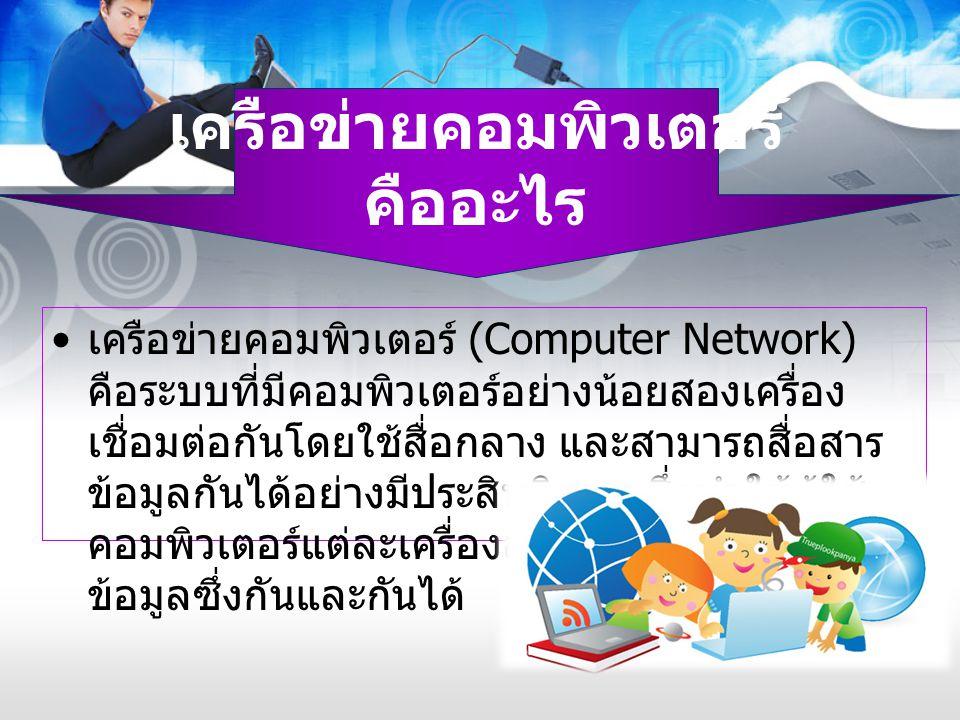 เครือข่ายคอมพิวเตอร์ (Computer Network) คือระบบที่มีคอมพิวเตอร์อย่างน้อยสองเครื่อง เชื่อมต่อกันโดยใช้สื่อกลาง และสามารถสื่อสาร ข้อมูลกันได้อย่างมีประส