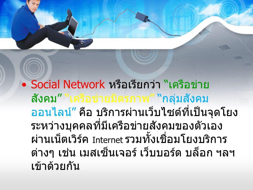 """Social Network ห รือเรียกว่า """" เครือข่าย สังคม """" """" เครือข่ายมิตรภาพ """" """" กลุ่มสังคม ออนไลน์ """" คือ บริการผ่านเว็บไซต์ที่เป็นจุดโยง ระหว่างบุคคลที่มีเครื"""