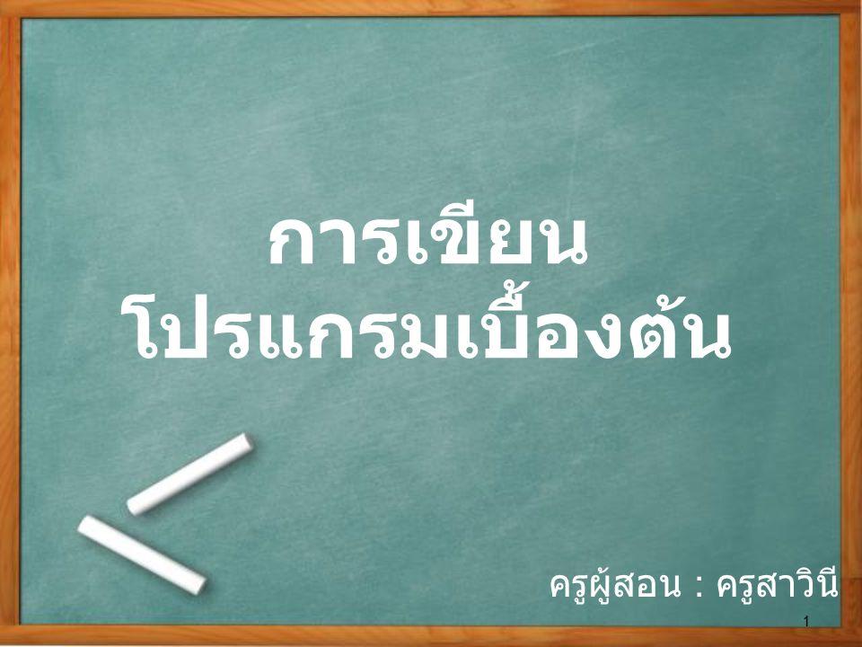 การเขียน โปรแกรมเบื้องต้น 1 ครูผู้สอน : ครูสาวินี บุตรดี