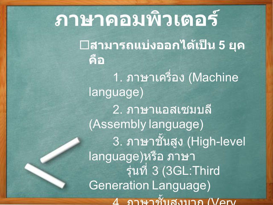 ภาษาคอมพิวเตอร์  สามารถแบ่งออกได้เป็น 5 ยุค คือ 1. ภาษาเครื่อง (Machine language) 2. ภาษาแอสเซมบลี (Assembly language) 3. ภาษาชั้นสูง (High-level lan