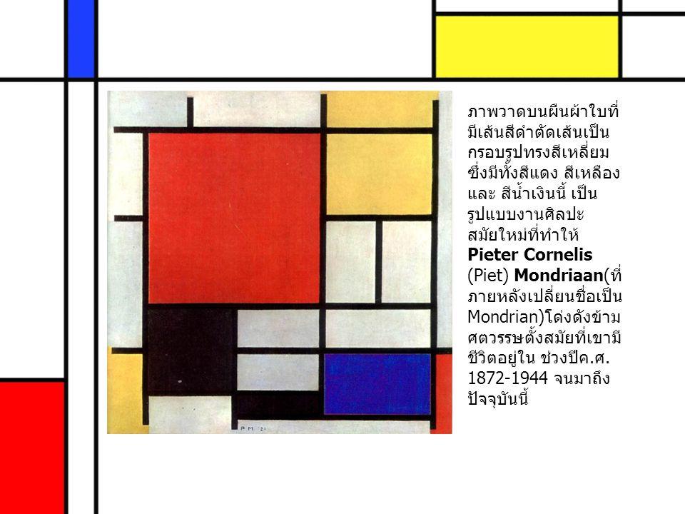 ภาพวาดบนผืนผ้าใบที่ มีเส้นสีดำตัดเส้นเป็น กรอบรูปทรงสีเหลี่ยม ซึ่งมีทั้งสีแดง สีเหลือง และ สีน้ำเงินนี้ เป็น รูปแบบงานศิลปะ สมัยใหม่ที่ทำให้ Pieter Co