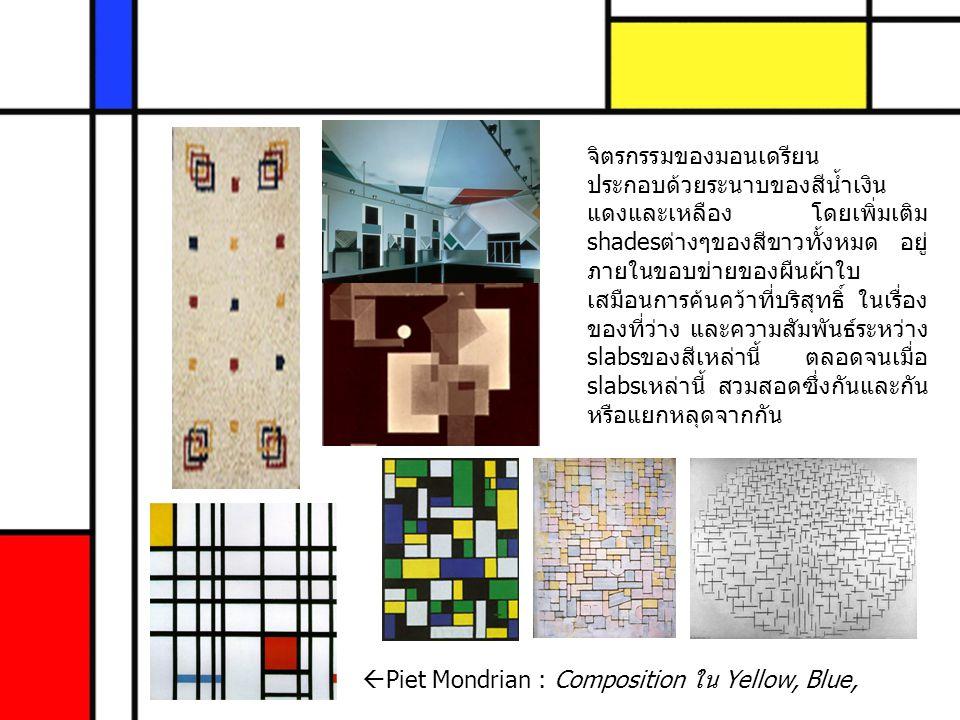  Piet Mondrian : Composition ใน Yellow, Blue, จิตรกรรมของมอนเดรียน ประกอบด้วยระนาบของสีน้ำเงิน แดงและเหลือง โดยเพิ่มเติม shadesต่างๆของสีขาวทั้งหมด อ