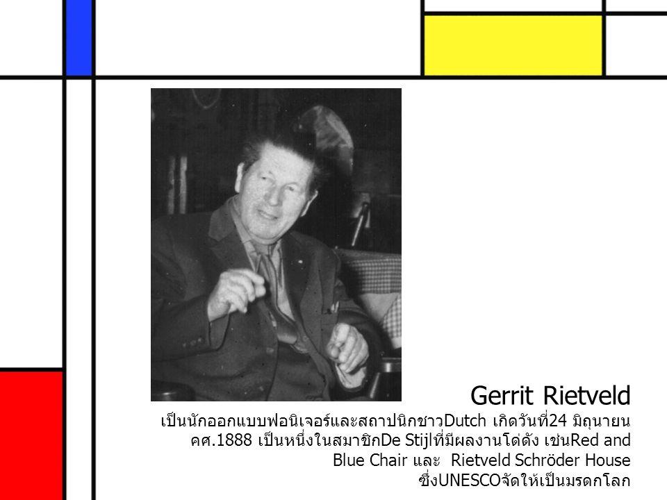 Gerrit Rietveld เป็นนักออกแบบฟอนิเจอร์และสถาปนิกชาวDutch เกิดวันที่24 มิถุนายน คศ.1888 เป็นหนึ่งในสมาชิกDe Stijlที่มีผลงานโด่ดัง เช่นRed and Blue Chai