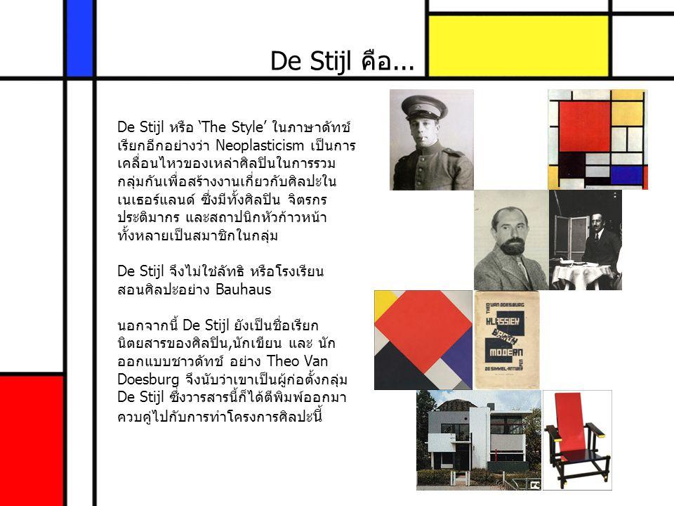 De Stijl หรือ 'The Style' ในภาษาดัทช์ เรียกอีกอย่างว่า Neoplasticism เป็นการ เคลื่อนไหวของเหล่าศิลปินในการรวม กลุ่มกันเพื่อสร้างงานเกี่ยวกับศิลปะใน เน