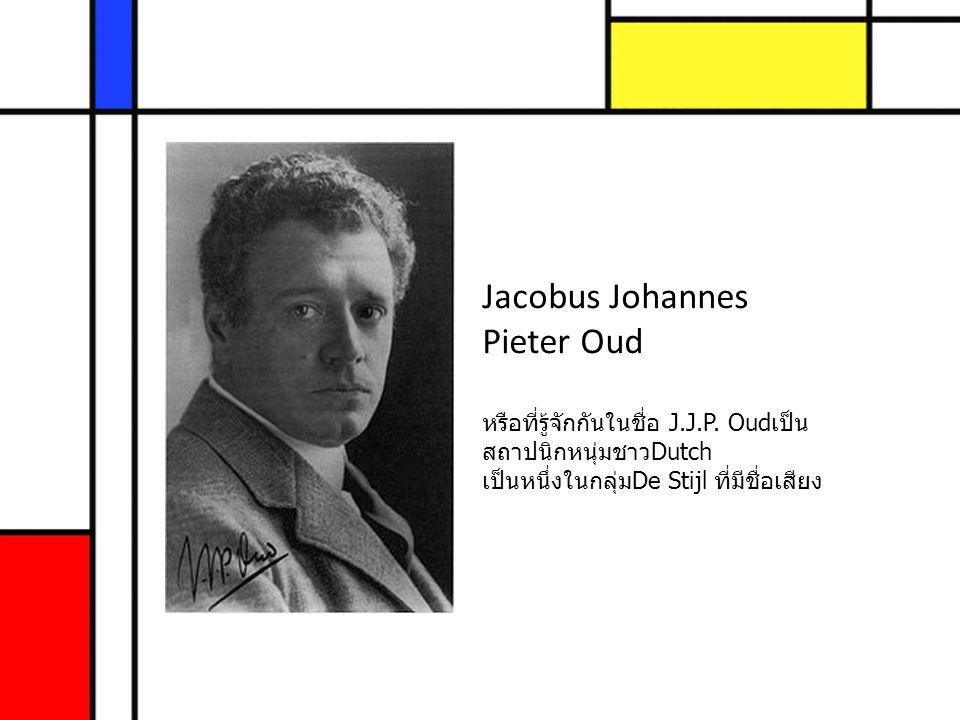 Jacobus Johannes Pieter Oud หรือที่รู้จักกันในชื่อ J.J.P. Oudเป็น สถาปนิกหนุ่มชาวDutch เป็นหนึ่งในกลุ่มDe Stijl ที่มีชื่อเสียง