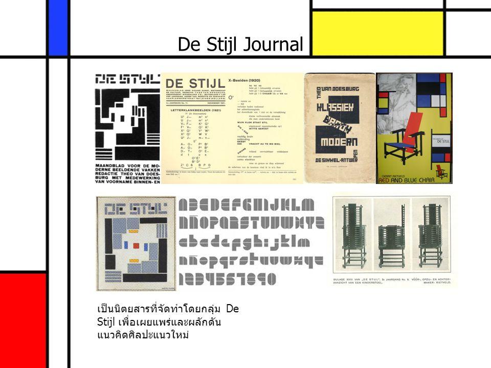 De Stijl Journal เป็นนิตยสารที่จัดทำโดยกลุ่ม De Stijl เพื่อเผยแพร่และผลักดัน แนวคิดศิลปะแนวใหม่