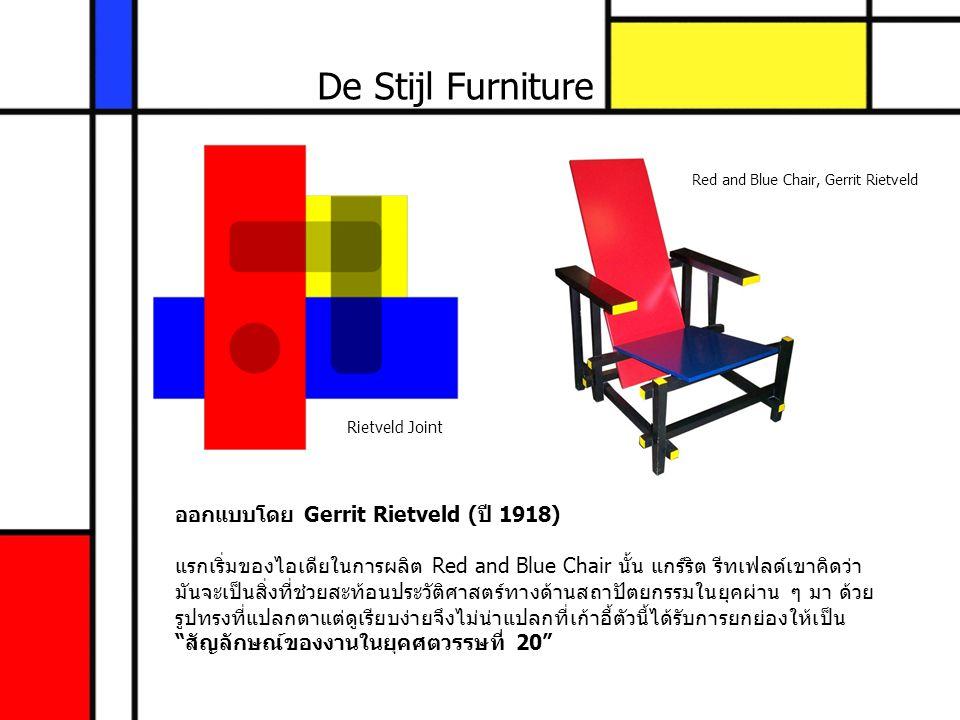 De Stijl Furniture Red and Blue Chair, Gerrit Rietveld Rietveld Joint ออกแบบโดย Gerrit Rietveld (ปี 1918) แรกเริ่มของไอเดียในการผลิต Red and Blue Chai