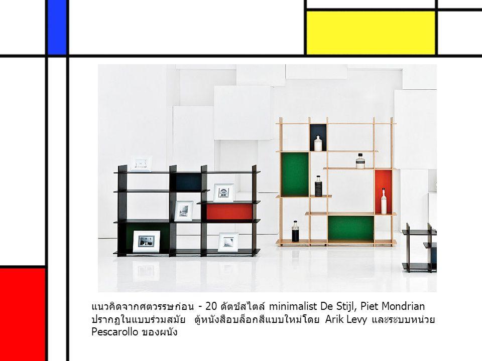 แนวคิดจากศตวรรษก่อน - 20 ดัตช์สไตล์ minimalist De Stijl, Piet Mondrian ปรากฏในแบบร่วมสมัย ตู้หนังสือบล็อกสีแบบใหม่โดย Arik Levy และระบบหน่วย Pescaroll
