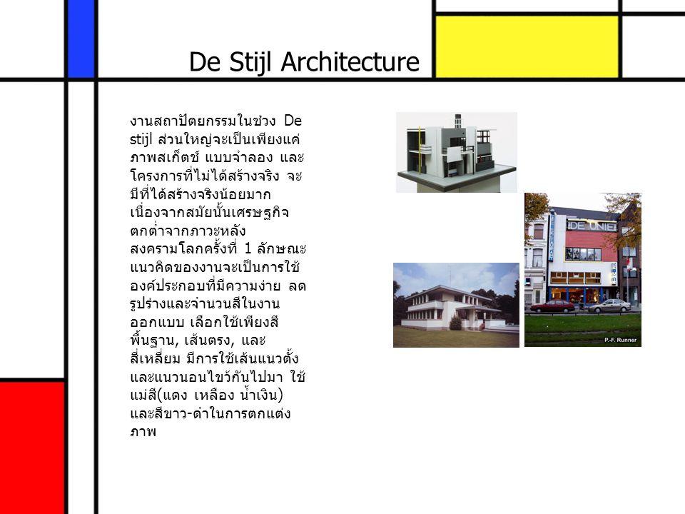 De Stijl Architecture งานสถาปัตยกรรมในช่วง De stijl ส่วนใหญ่จะเป็นเพียงแค่ ภาพสเก็ตช์ แบบจำลอง และ โครงการที่ไม่ได้สร้างจริง จะ มีที่ได้สร้างจริงน้อยม