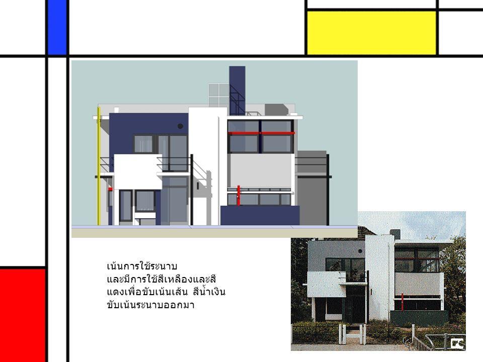เน้นการใช้ระนาบ และมีการใช้สีเหลืองและสี แดงเพื่อขับเน้นเส้น สีน้ำเงิน ขับเน้นระนาบออกมา
