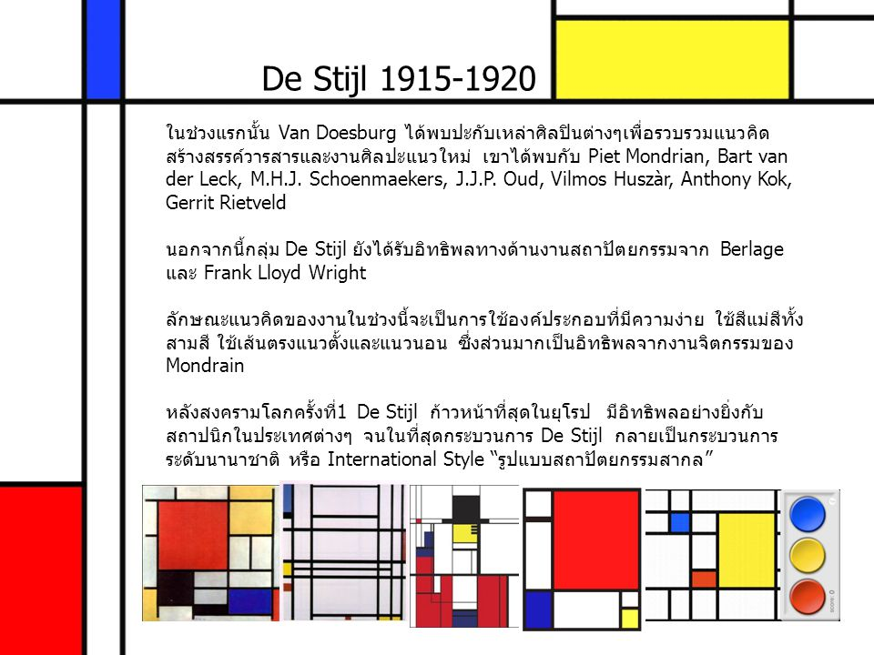 De Stijl 1915-1920 ในช่วงแรกนั้น Van Doesburg ได้พบปะกับเหล่าศิลปินต่างๆเพื่อรวบรวมแนวคิด สร้างสรรค์วารสารและงานศิลปะแนวใหม่ เขาได้พบกับ Piet Mondrian
