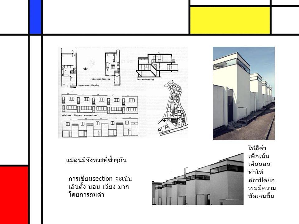 แปลนมีจังหวะที่ซ้ำๆกัน ใช้สีดำ เพื่อเน้น เส้นนอน ทำให้ สถาปัตยก รรมมีความ ชัดเจนขึ้น การเขียนsection จะเน้น เส้นตั้ง นอน เฉียง มาก โดยการถมดำ
