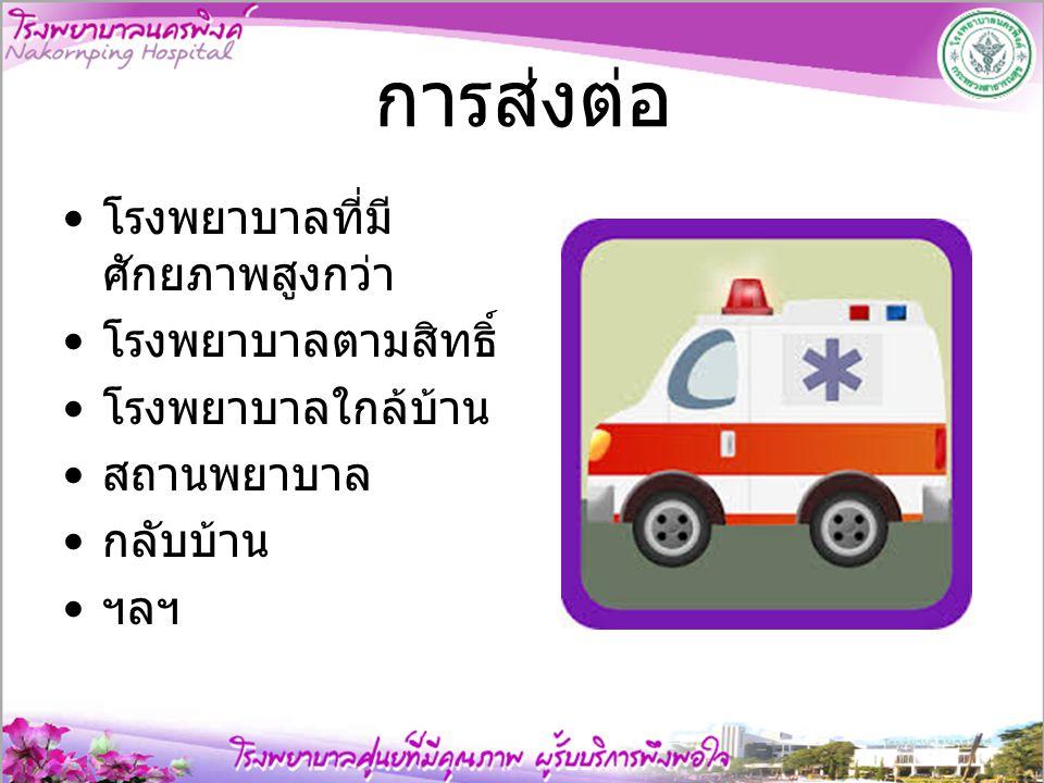 การส่งต่อ โรงพยาบาลที่มี ศักยภาพสูงกว่า โรงพยาบาลตามสิทธิ์ โรงพยาบาลใกล้บ้าน สถานพยาบาล กลับบ้าน ฯลฯ