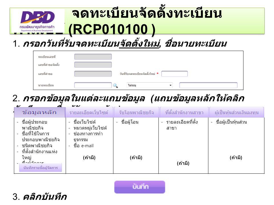 จดทะเบียนจัดตั้งทะเบียน พาณิชย์ (RCP010100 ) 1.