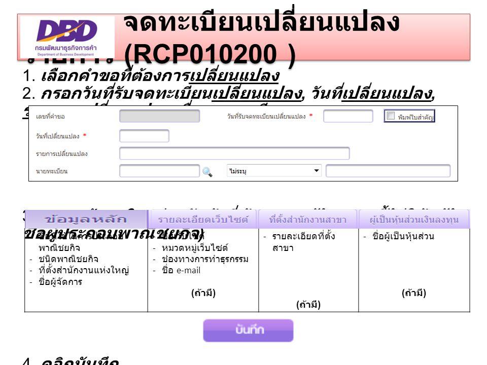 จดทะเบียนเปลี่ยนแปลง รายการ (RCP010200 ) 1.เลือกคำขอที่ต้องการเปลี่ยนแปลง 2.