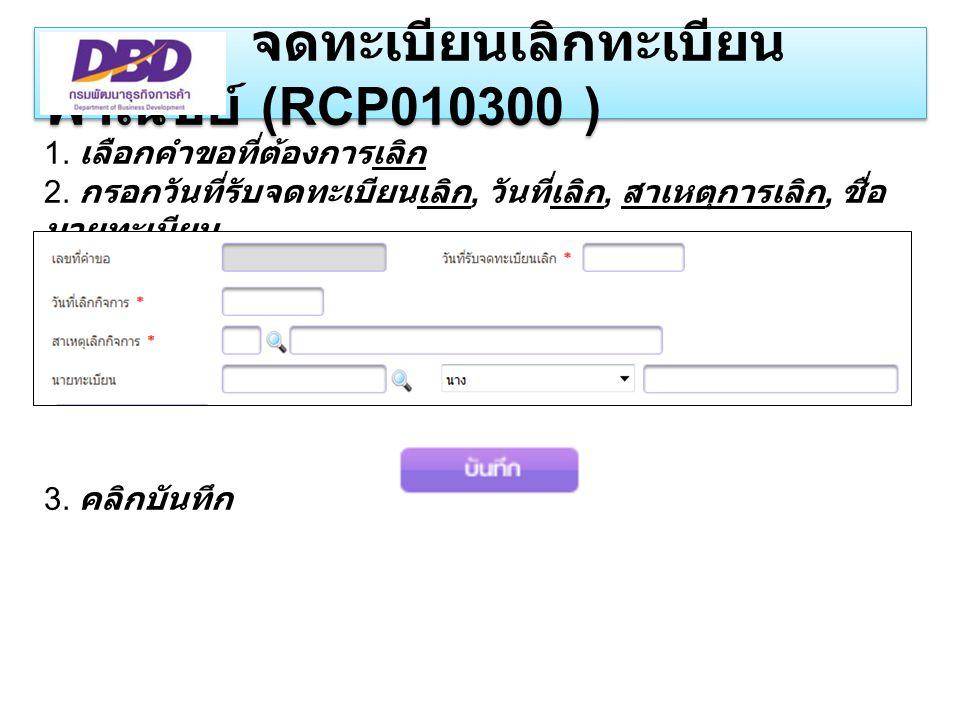 จดทะเบียนเลิกทะเบียน พาณิชย์ (RCP010300 ) 1.เลือกคำขอที่ต้องการเลิก 2.