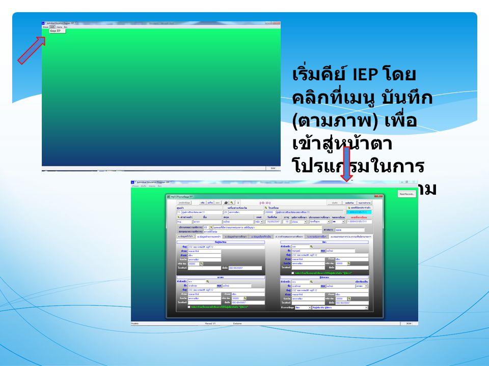 เริ่มคีย์ IEP โดย คลิกที่เมนู บันทึก ( ตามภาพ ) เพื่อ เข้าสู่หน้าตา โปรแกรมในการ กรอกข้อมูล ( ตาม ภาพ )