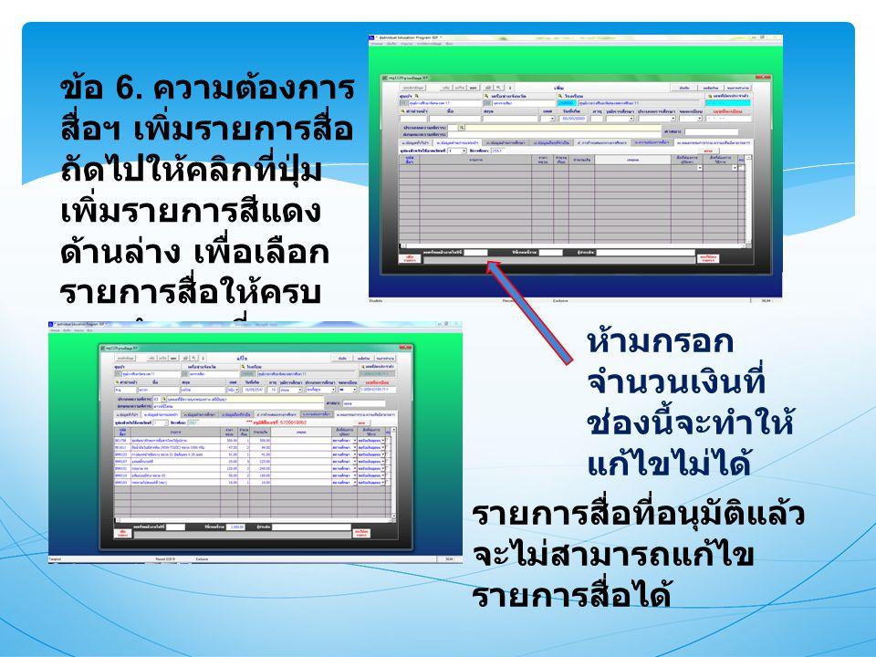 ข้อ 6. ความต้องการ สื่อฯ เพิ่มรายการสื่อ ถัดไปให้คลิกที่ปุ่ม เพิ่มรายการสีแดง ด้านล่าง เพื่อเลือก รายการสื่อให้ครบ ตามจำนวนที่ กำหนด 2,000 บาท รายการส