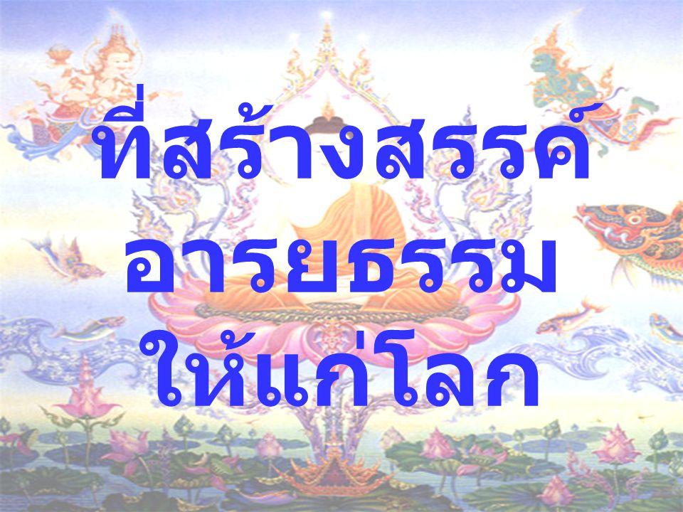 ความสำคัญ ของ พระพุทธศาส นา