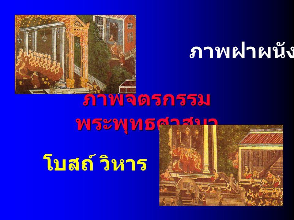 ศิลปวัฒนธรรม ขนบธรรมเนียมประเพณี การไหว้ได้รับอิทธิพลจากพระพุทธศาสนา
