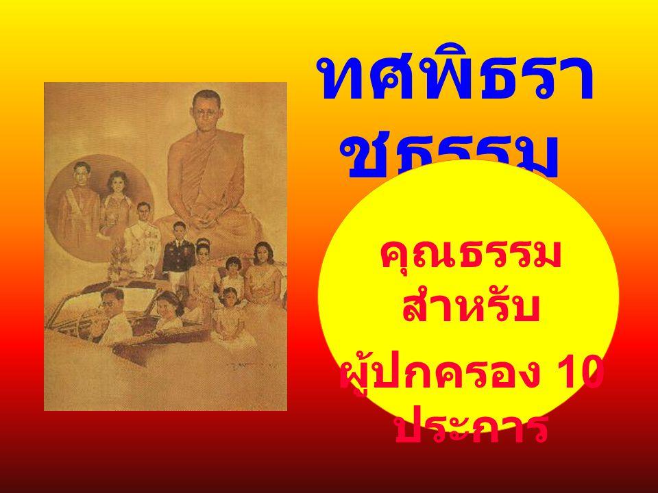 ด้านการ ปกครอง พระพุทธศาสนาส่งเสริมให้ผู้ปกครอง ใช้หลักธรรมในการปกครอง ซึ่งมีคุณสมบัติและคุณธรรมดังนี้