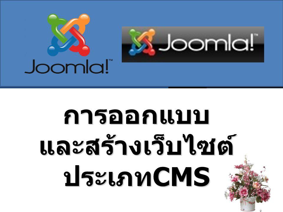 การออกแบบ และสร้างเว็บไซต์ ประเภท CMS ครูกุลนารี แย้มสุข
