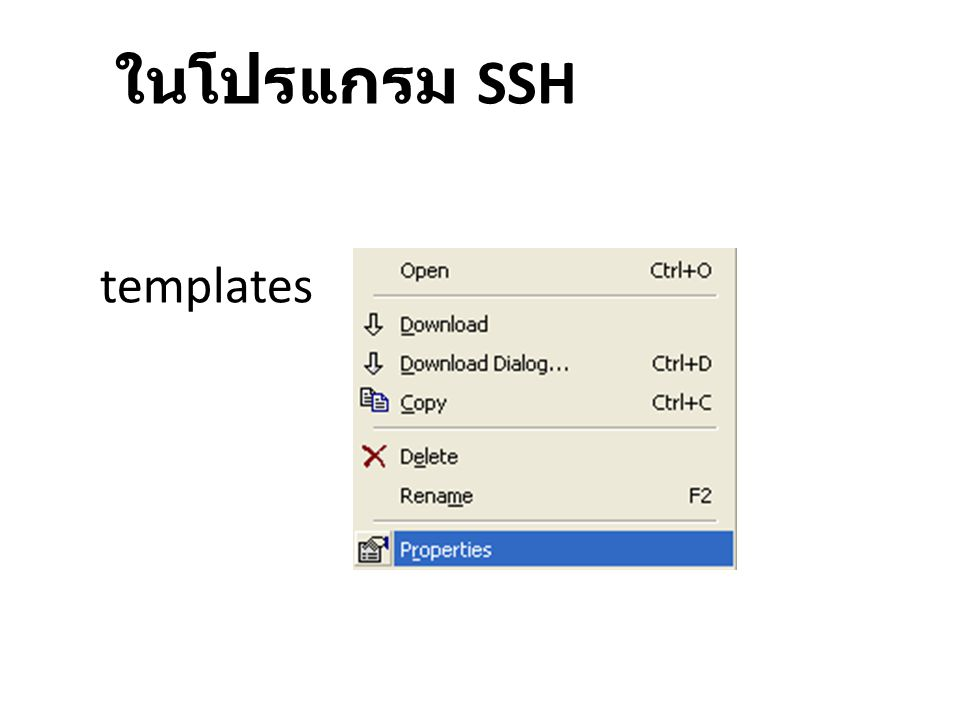 templates ในโปรแกรม SSH