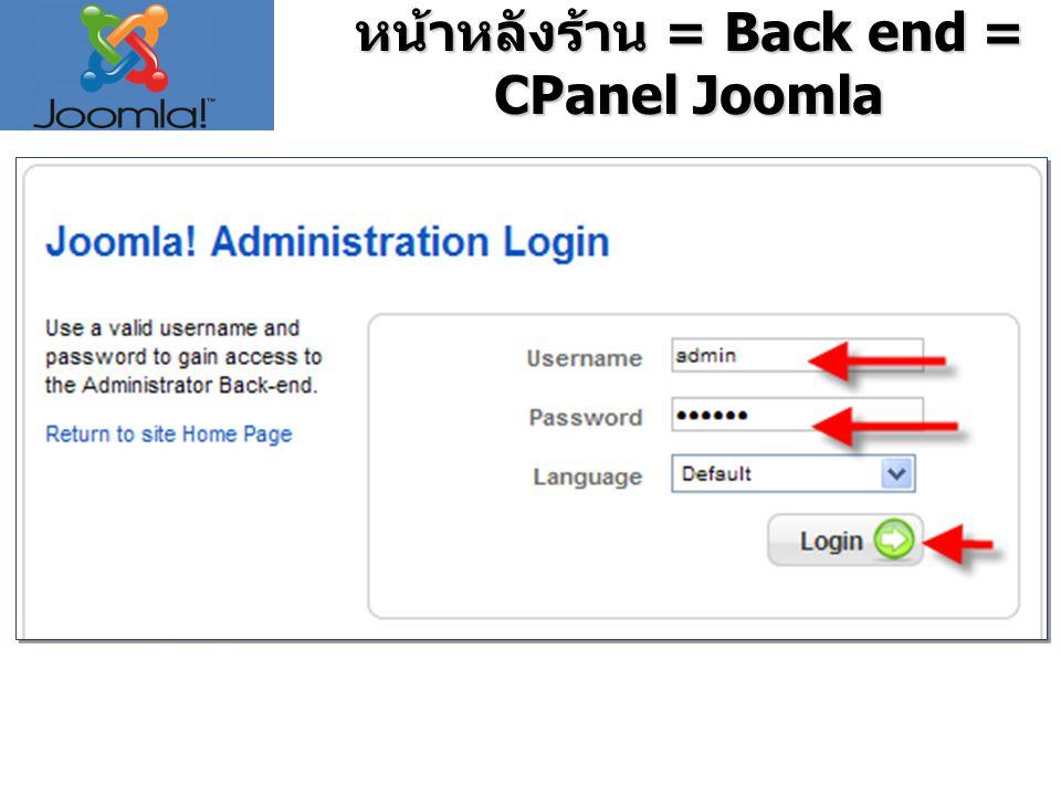 หน้าหลังร้าน = Back end = CPanel Joomla