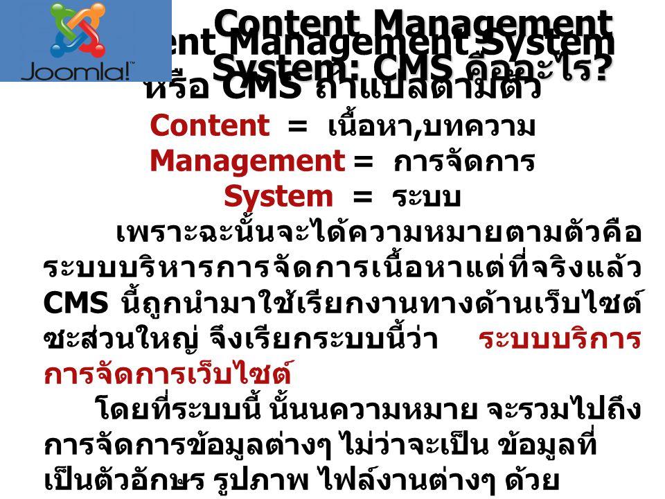 Content Management System: CMS คืออะไร ? Content Management System หรือ CMS ถ้าแปลตามตัว Content = เนื้อหา, บทความ Management = การจัดการ System = ระบ