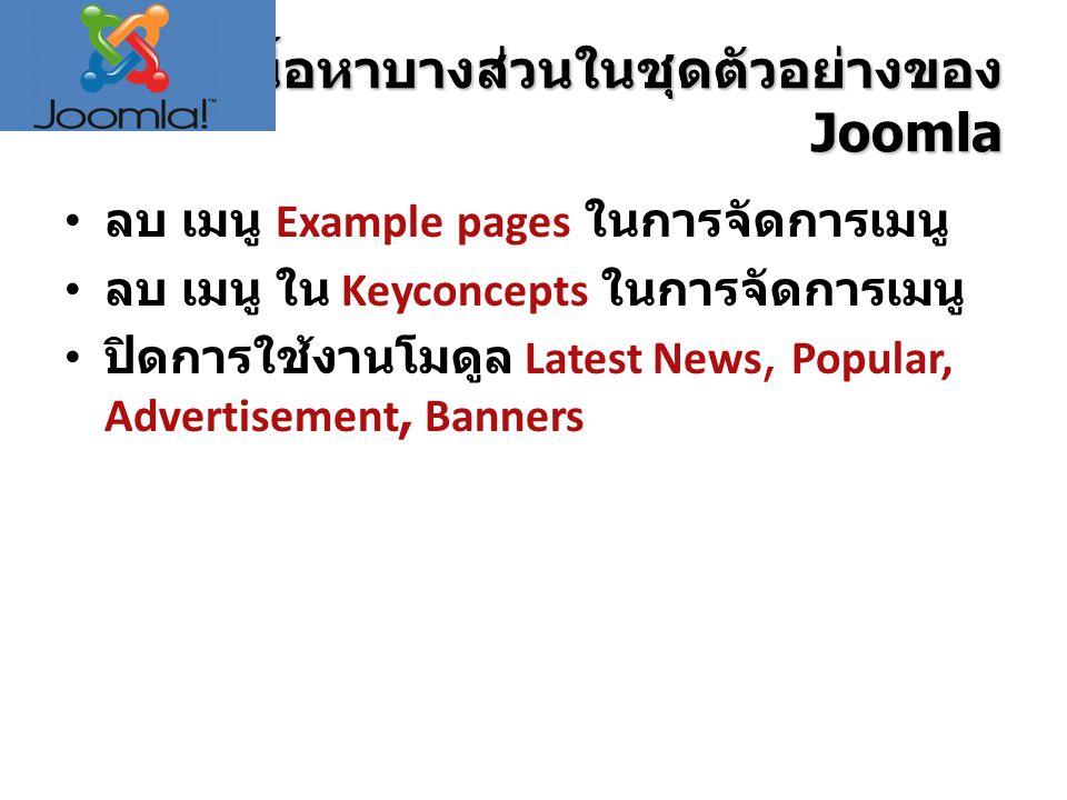 ลบเนื้อหาบางส่วนในชุดตัวอย่างของ Joomla ลบ เมนู Example pages ในการจัดการเมนู ลบ เมนู ใน Keyconcepts ในการจัดการเมนู ปิดการใช้งานโมดูล Latest News, Popular, Advertisement, Banners