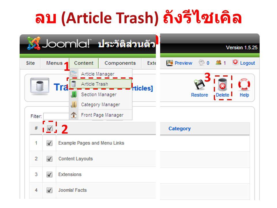 ลบ (Article Trash) ถังรีไซเคิล บทความ 1 2 3