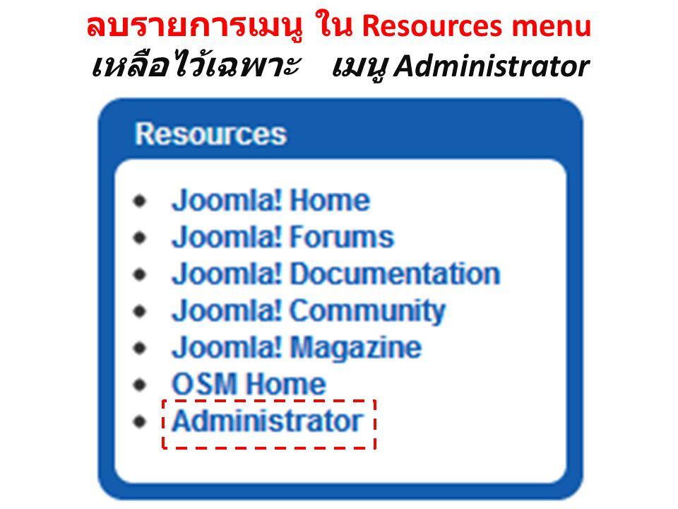 ลบรายการเมนู ใน Resources menu เหลือไว้เฉพาะ เมนู Administrator