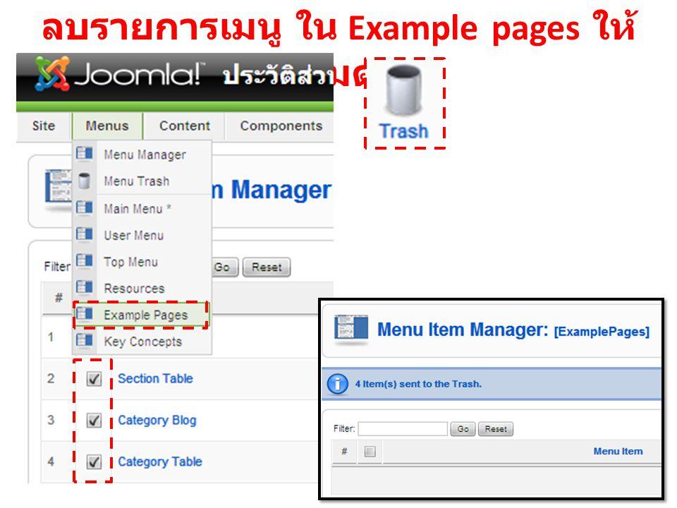 ลบรายการเมนู ใน Example pages ให้ หมด