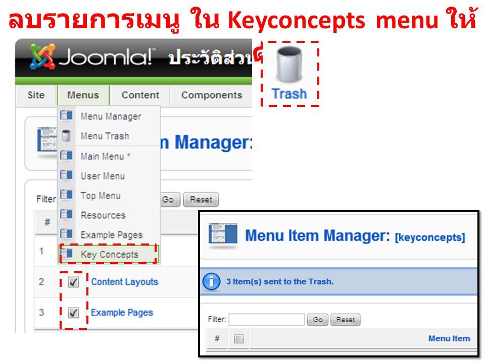 ลบรายการเมนู ใน Keyconcepts menu ให้ หมด