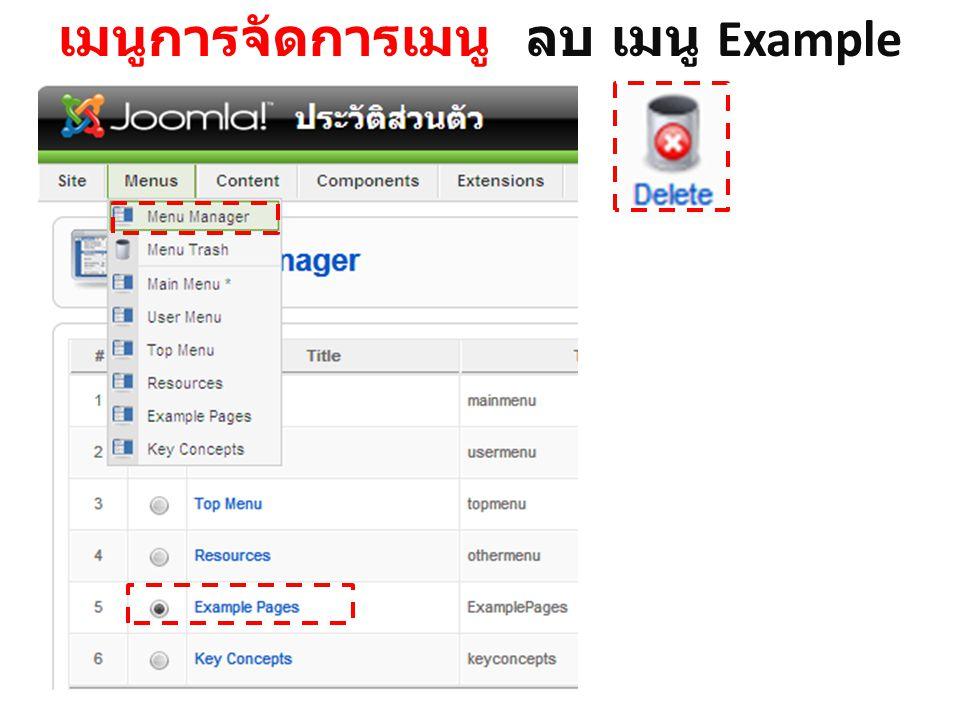 เมนูการจัดการเมนู ลบ เมนู Example pages