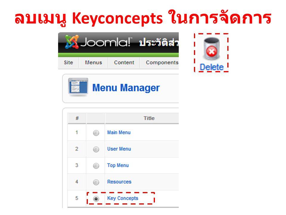 ลบเมนู Keyconcepts ในการจัดการ เมนู