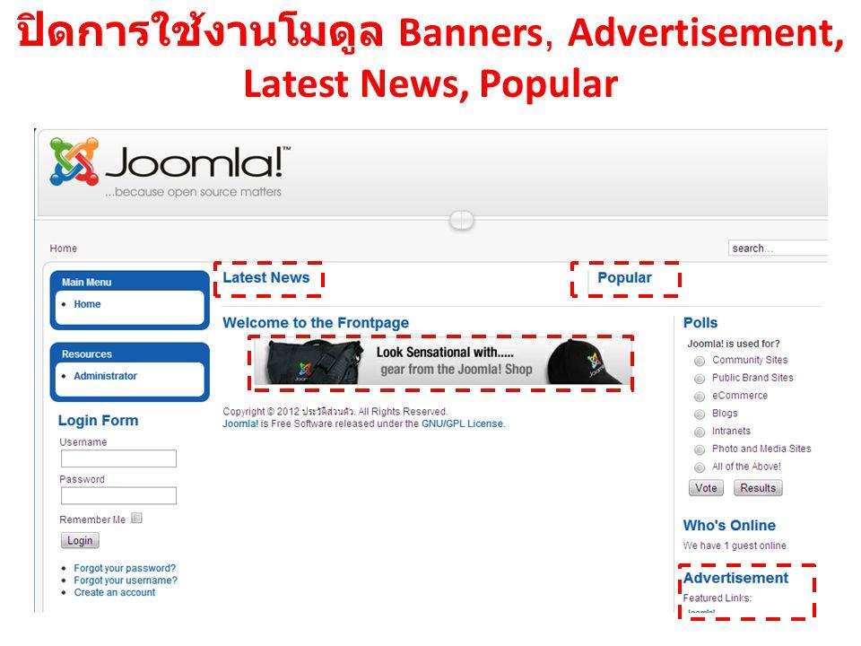 ปิดการใช้งานโมดูล Banners, Advertisement, Latest News, Popular