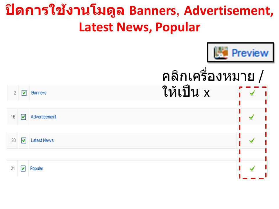ปิดการใช้งานโมดูล Banners, Advertisement, Latest News, Popular คลิกเครื่องหมาย / ให้เป็น x
