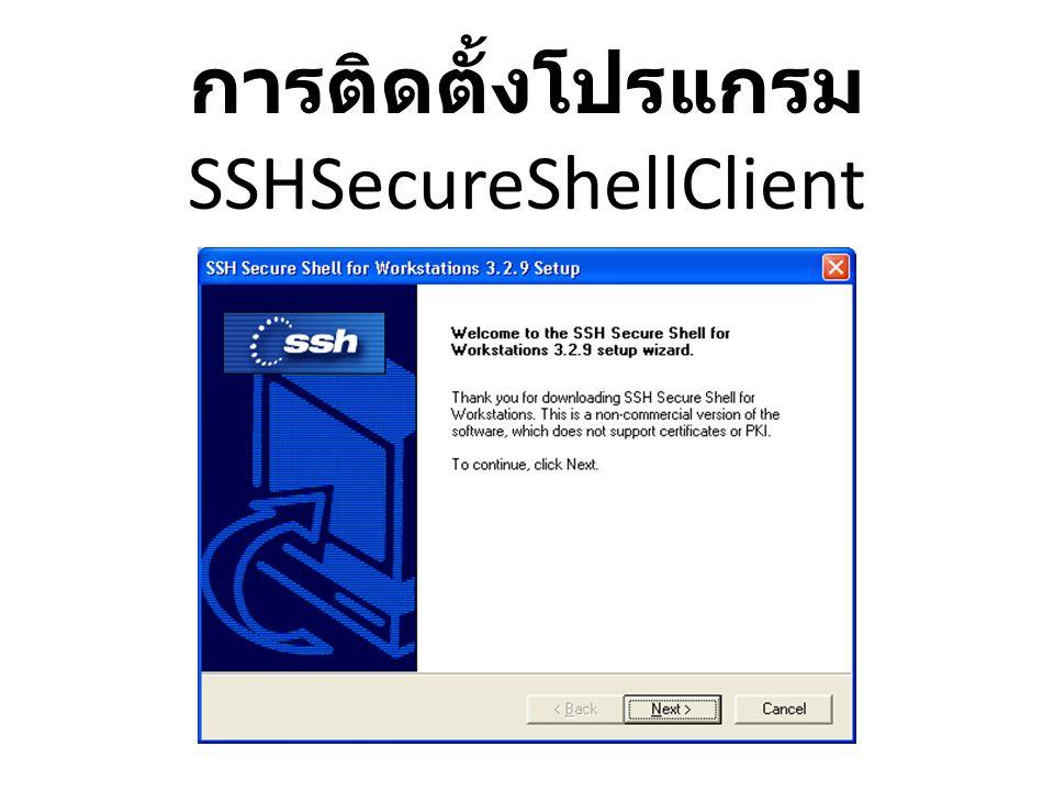 การติดตั้งโปรแกรม SSHSecureShellClient