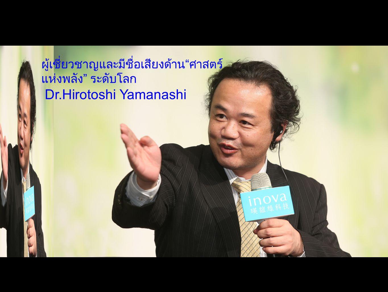 ผู้เชี่ยวชาญและมีชื่อเสียงด้าน ศาสตร์ แห่งพลัง ระดับโลก Dr.Hirotoshi Yamanashi