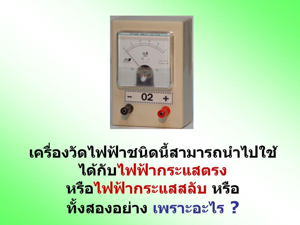 เครื่องวัดไฟฟ้าชนิดนี้สามารถนำไปใช้ ได้กับไฟฟ้ากระแสตรง หรือไฟฟ้ากระแสสลับ หรือ ทั้งสองอย่าง เพราะอะไร ?
